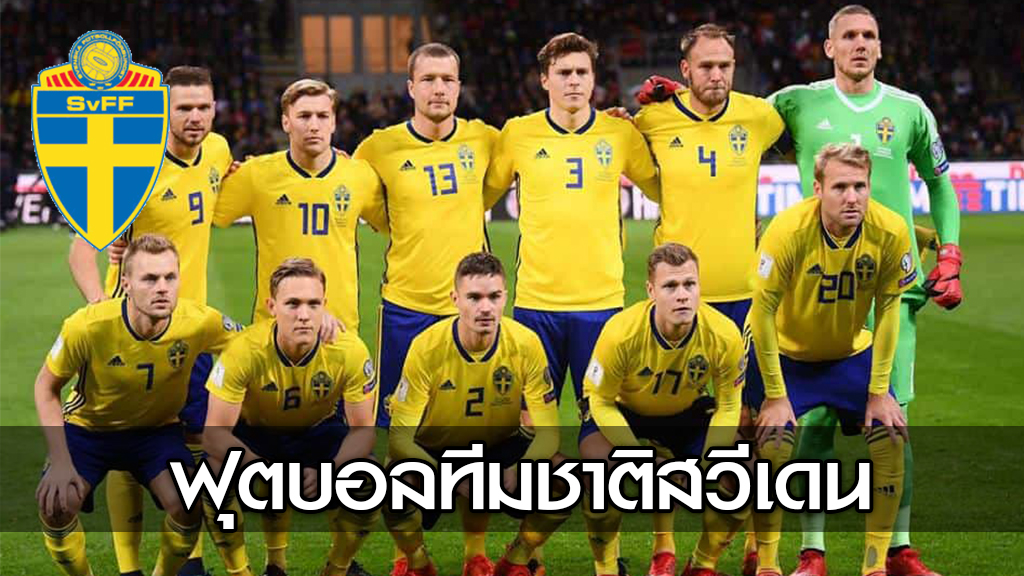 ผลฟุตบอลโลก สวีเดน
