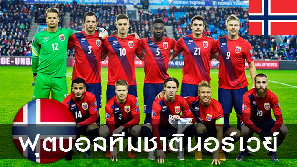 ฟุตบอลโลก 2022 นอร์เวย์