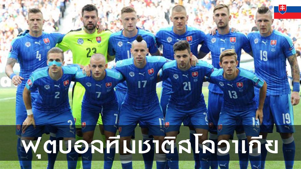 การแข่งขันฟุตบอลโลก 2022 สโลวาเกีย