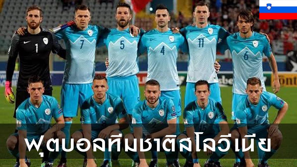 การแข่งขันฟุตบอลโลก 2022 สโลวีเนีย